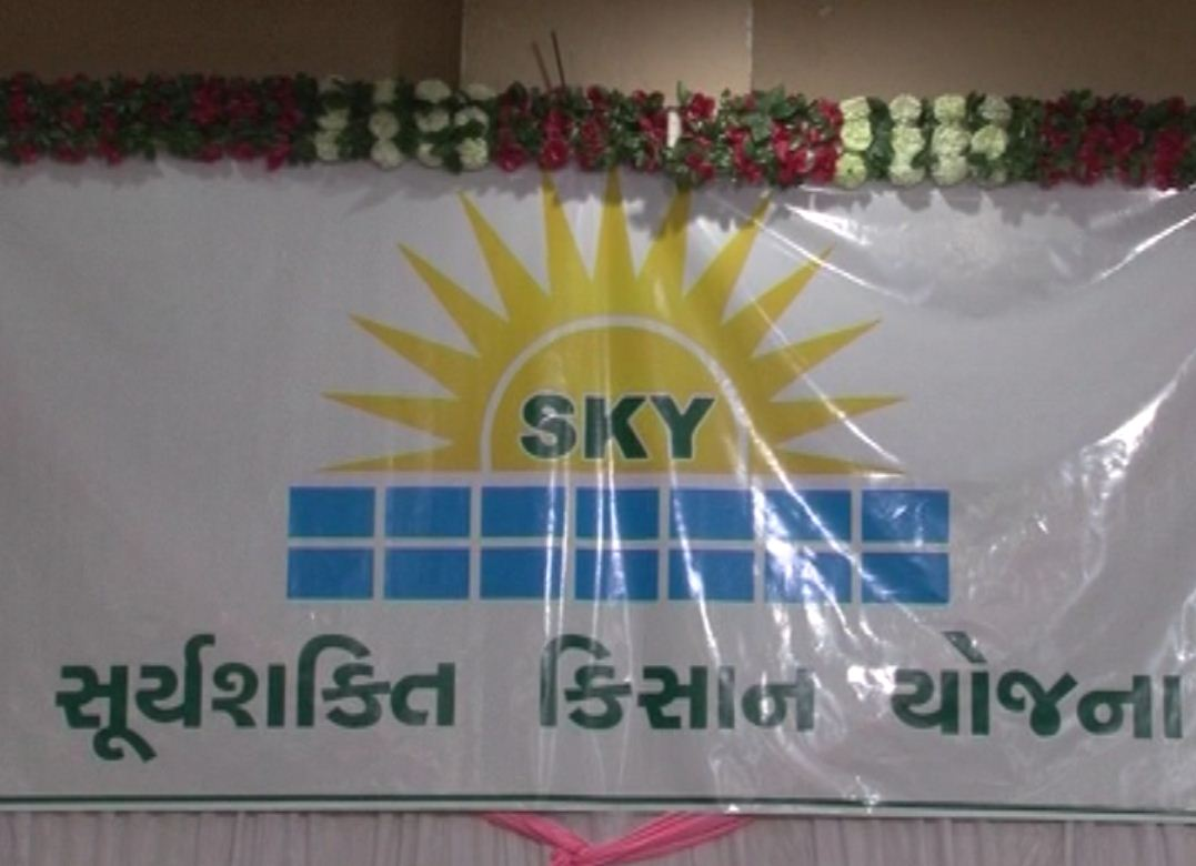 Two feeders of SKY inaugurated in Rajkot; presentation given to farmers
