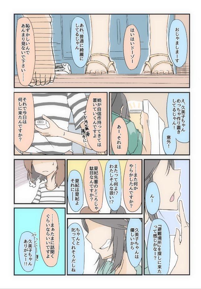 黄前久美子の部屋に下見に来る傘木希美 本編から少し先の話