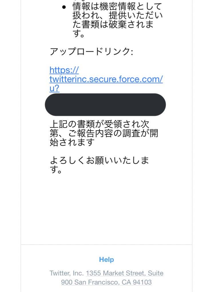 ツイッター装って怪しげなメール送ってくんなよ怖いわ