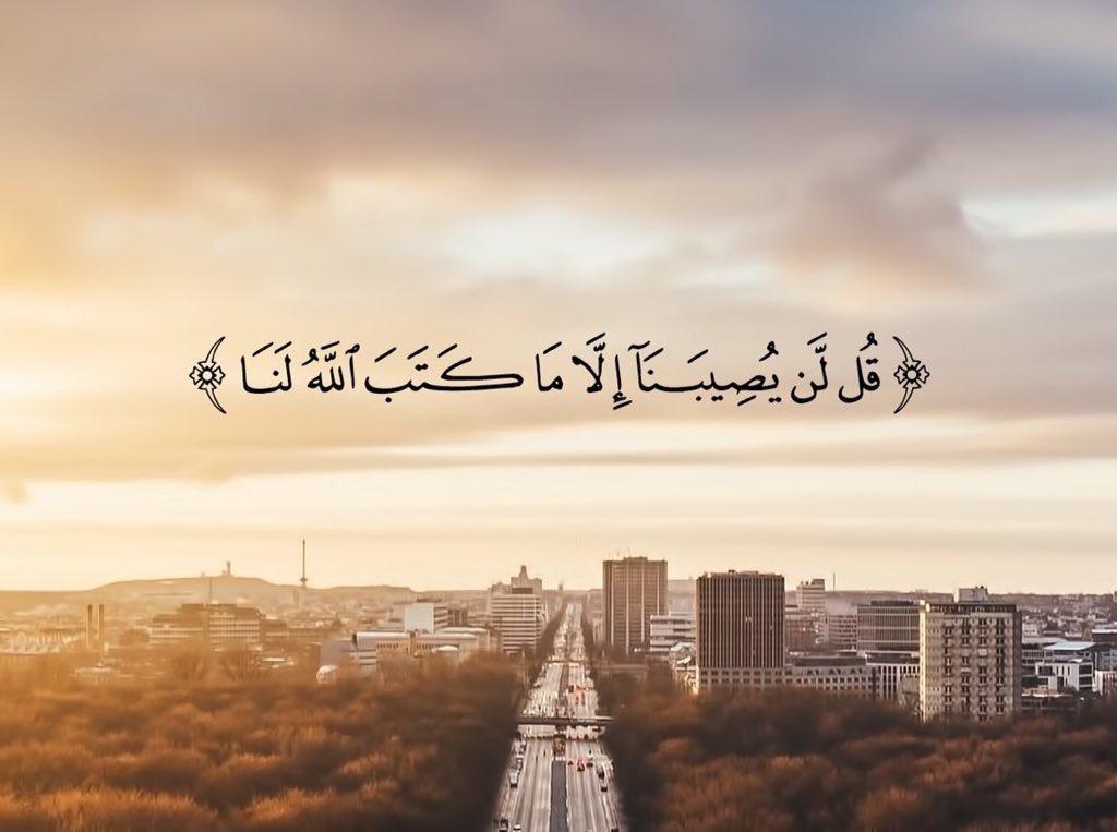 M A R Y A M On Twitter قل لن يصيبنا إلا مآ كتب الله