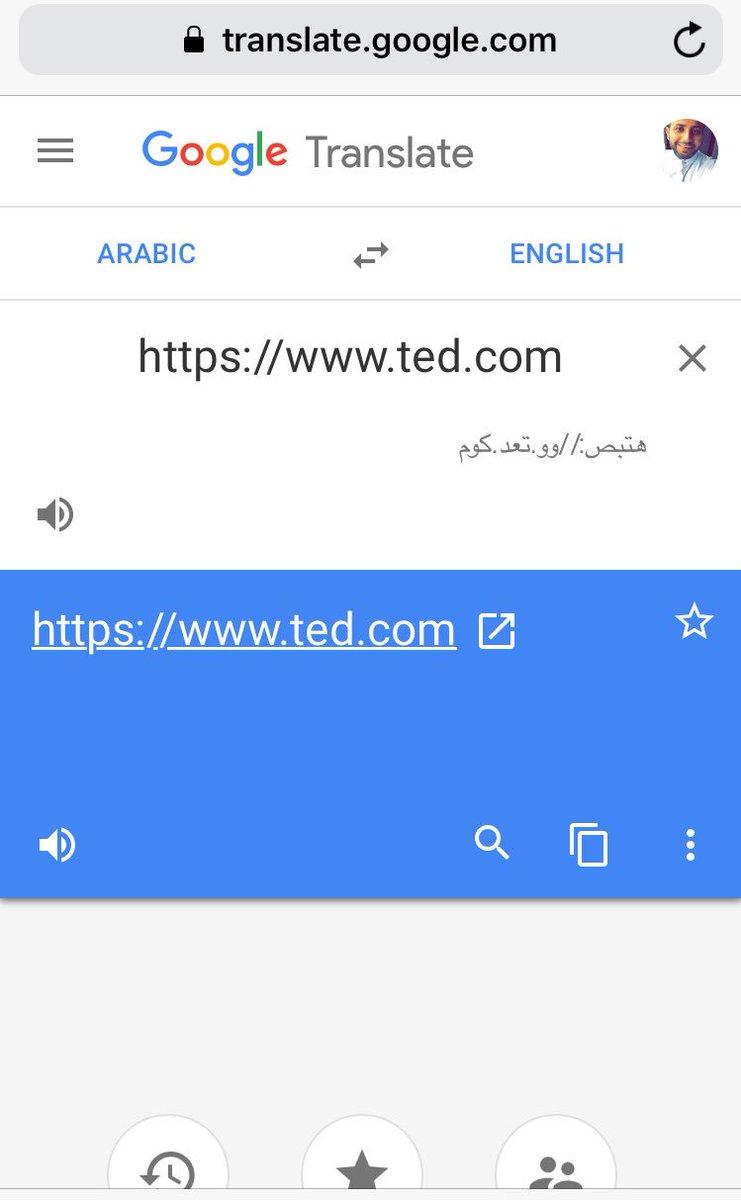 ترجمة فورية جوجل عربي انجليزي