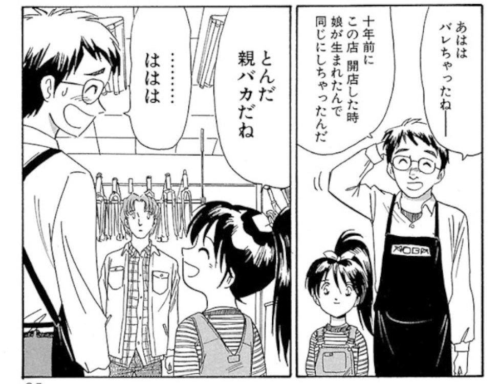 【並木橋通りアオバ自転車店】 第一話『父のスポルティーフ』より  いやー アオバの頭身が高い! 二人とも髪の毛が薄い! 父子家庭感バリバリ!  まだ生まれたばかりの親子です(^_^;)