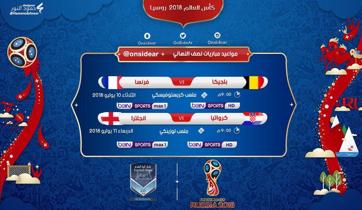برنامج ومواعيد مباريات نصف نهائي كأس العالم 2018 25