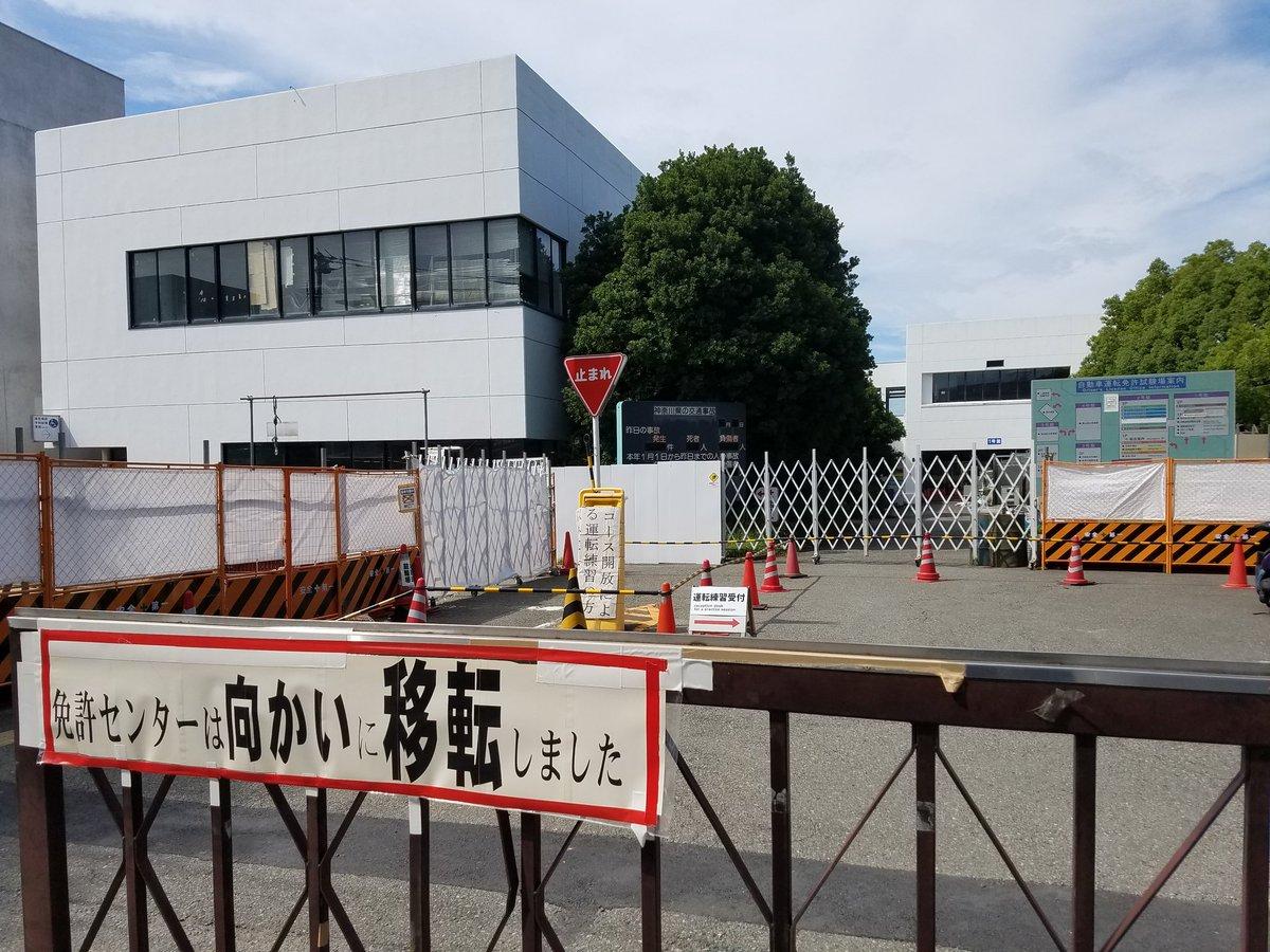 県 センター 免許 警察 神奈川 運転