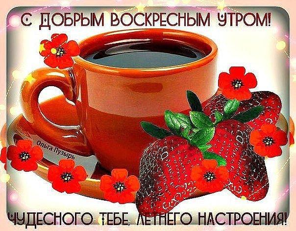 Картинки доброго воскресного утра и хорошего настроения