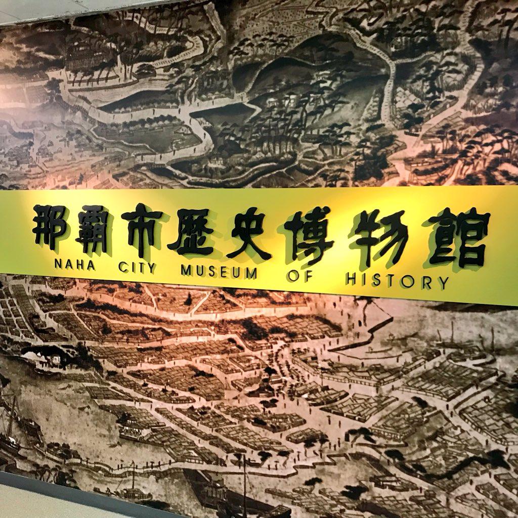 那覇市歴史博物館で千代金丸さんʕʘ̅͜ʘ̅ʔ