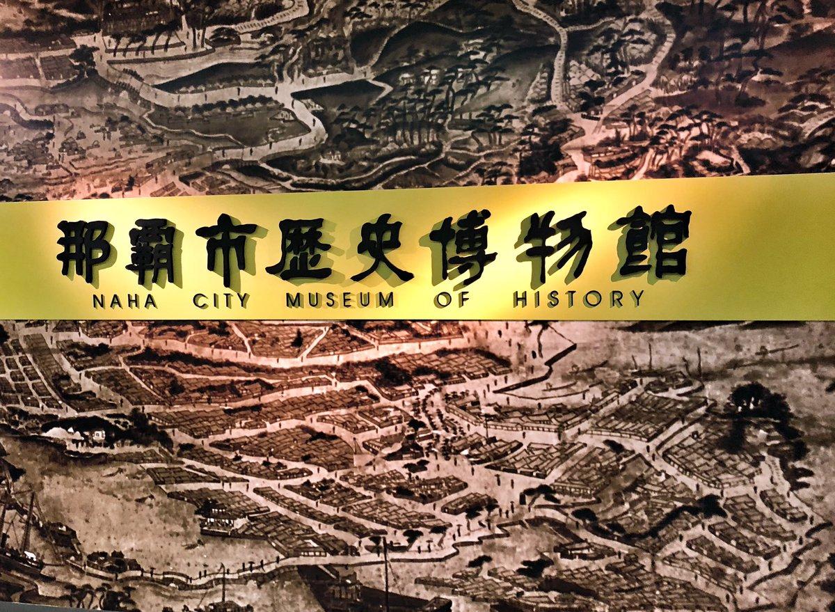 朝10時の開館前から並んで那覇市歴史博物館へ。本日は7月8日ナハの日ということで入館無料、そして千代金丸が置いてある特別展示室が撮影可能!たくさんの審神者らしき方々が真剣な眼差しで撮影されてました。楽しかったー!