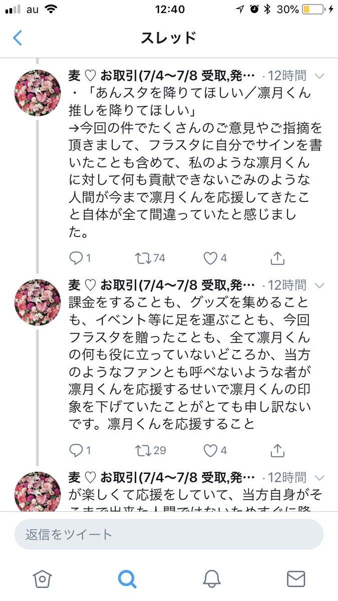 まとめ あんスタ 炎上 チケットぴあがまたやらかし!あんスタのスタライ炎上騒動まとめ!