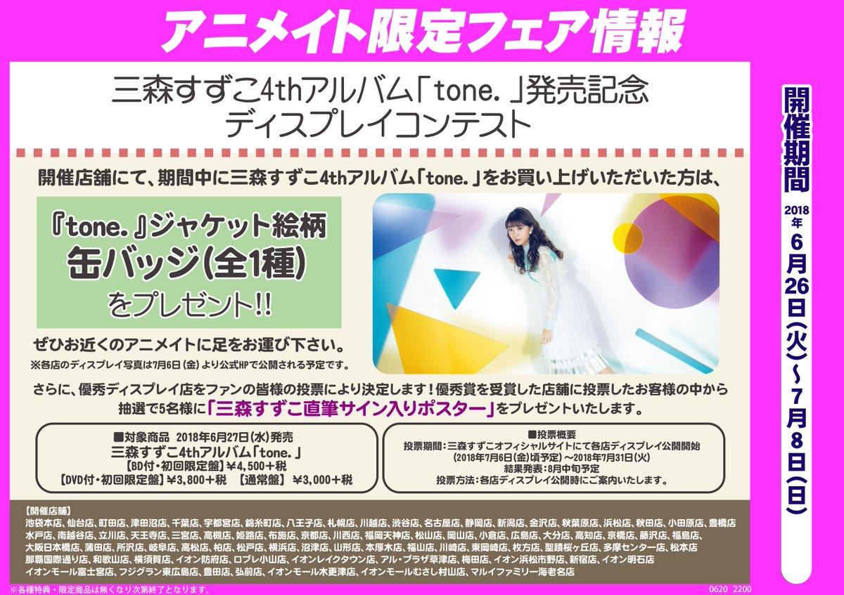 三森すずこ4thアルバム tone.に関する画像12