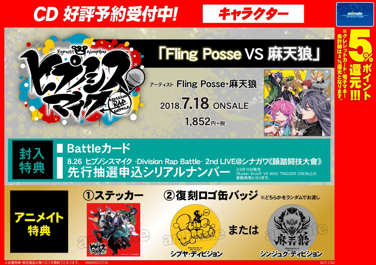 Fling Posse VS 麻天狼に関する画像7