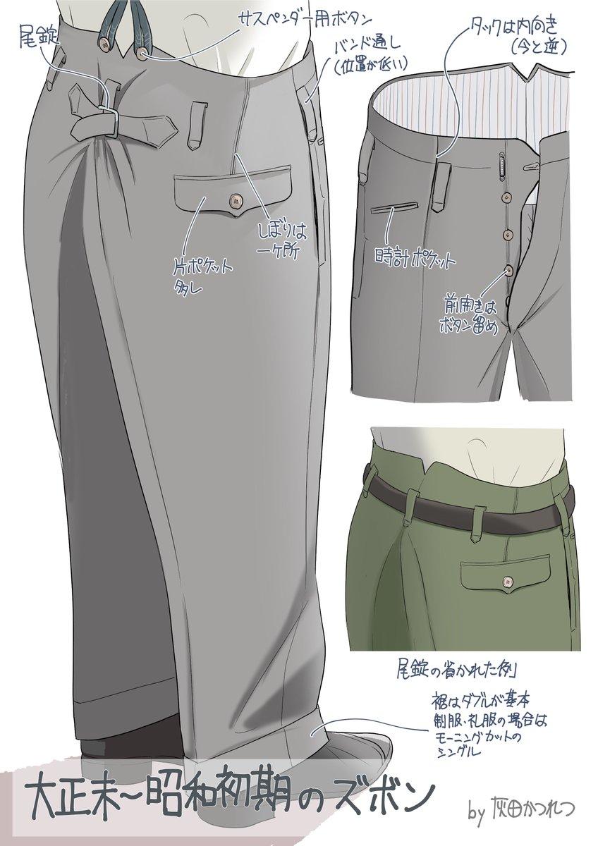 大正の終わりから昭和の初めくらいまでの日本で一般的だったのはこういう形のズボンで、今のそれとは似て非なるもの 不思議なことに例外はあんまり見かけない ベルトループが端っこにつかないのがミソで、この傾向は昭和中期ごろまでつづく