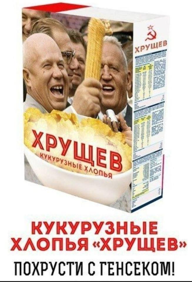 Хрущев и кукуруза смешные картинки