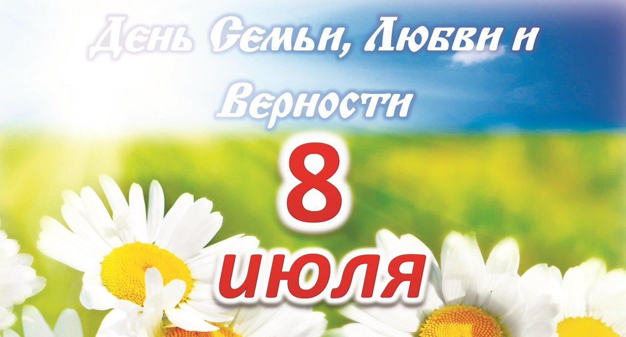 День семьи 8 июля картинки с поздравлением, открытки советские марвел