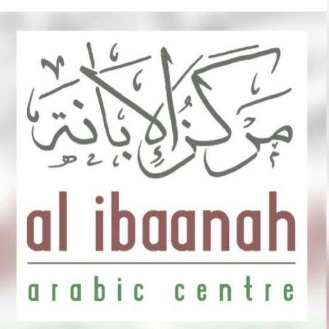 Ibaanah Arabic on Twitter: