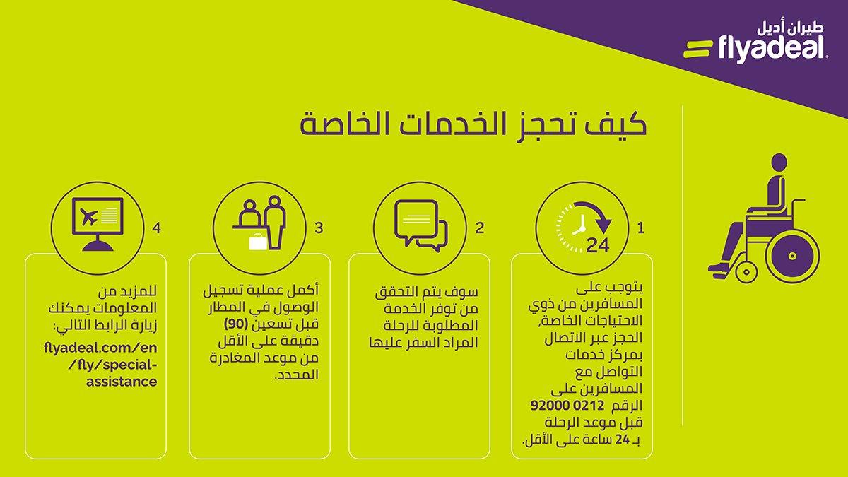 طيران أديل On Twitter رقم مركز خدمات التواصل مع المسافرين