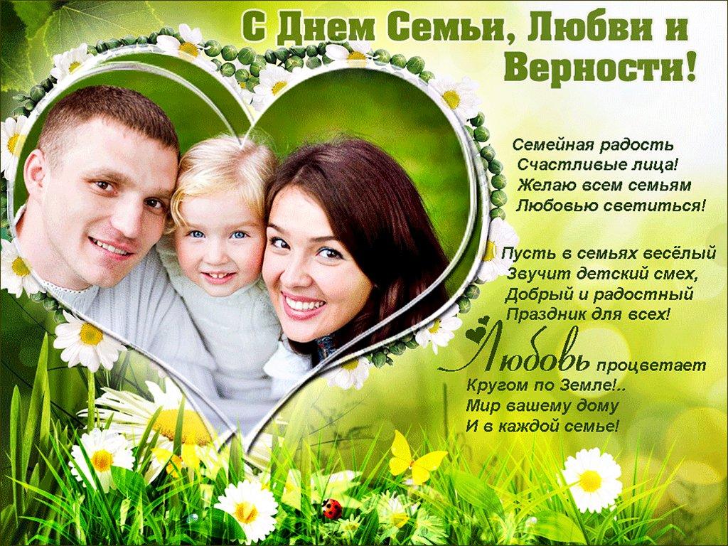 Открытки к дню семьи и любви и верности, открытке