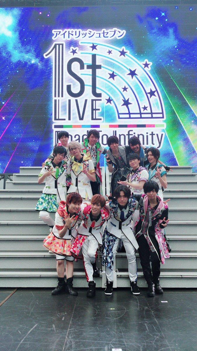 アイドリッシュセブン 1st LIVE 「Road To Infinity」走りきりました! サイッコーにサイッコーなライブだったね! すっごく楽しかったよ〜 2ndもやりたいね! #アイナナ