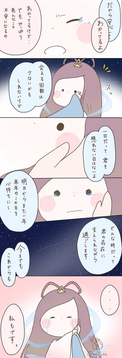 織り姫と彦星は本当に悲しい物語?二人のアナザーストーリーが可愛すぎる!