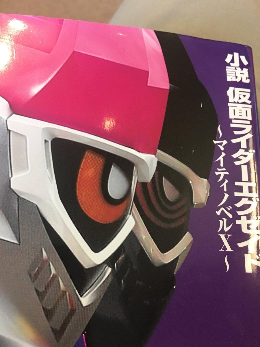 小説 仮面ライダーエグゼイド ~マイティノベルX~に関する画像10