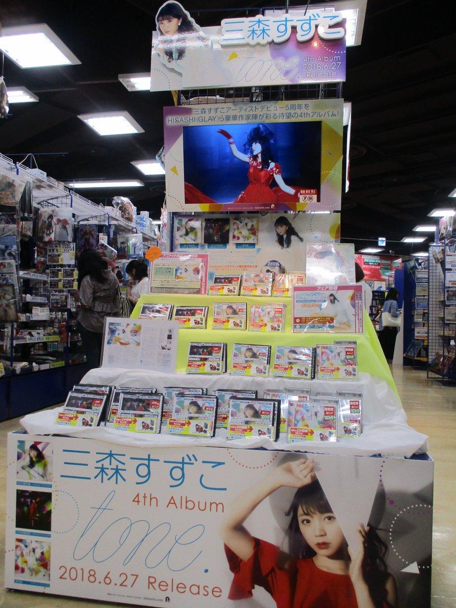 三森すずこ4thアルバム tone.に関する画像13