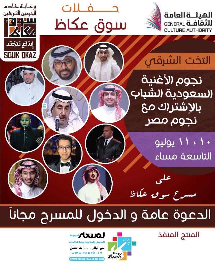 4300864f124ef ... يومي 8-9 يوليو، وحفلة للتخت الشرقي يومي 10-11 يوليو بمشاركة نجوم  الأغنية السعودية الشباب.. العرض يبدأ اليوم الساعة 9 مساءً، والدعوة عامة  ومتاحة للجميع.