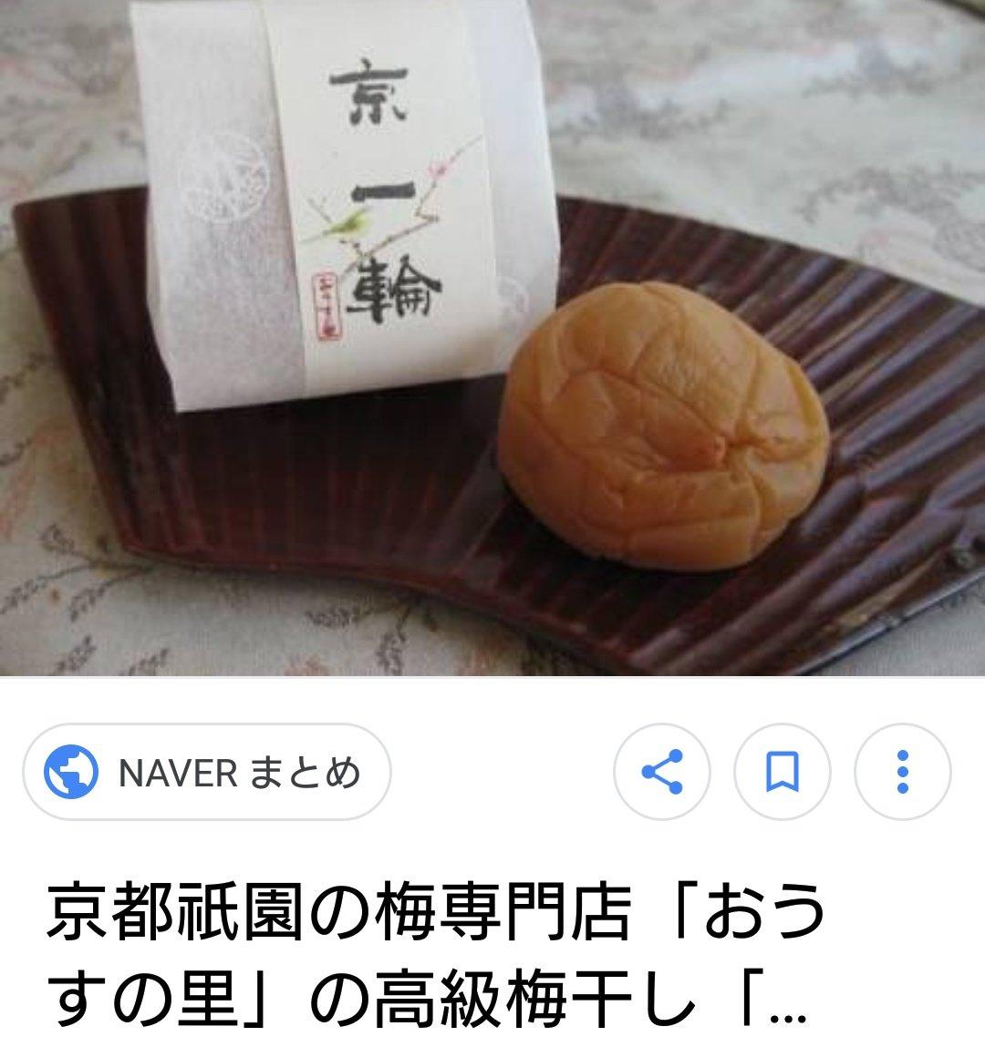 京一輪 hashtag on Twitter