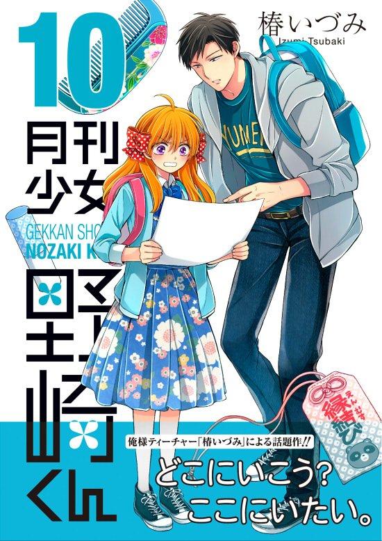 7月21日発売の 月刊少女野崎くん10巻の表紙は千代と野崎です。  今回はオマケ漫画が20ページを超えたのでちょっと厚くなってます。 ページの都合上3ページか20ページかのどちらかという二択だったので頑張りました!