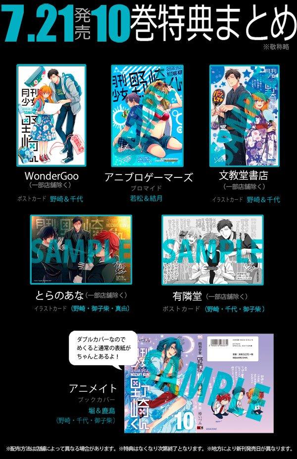 7月21日発売の月刊少女野崎くん10巻のペーパー情報一覧です。  早い所だと明日から書店さんの通販ページが出来るそうです。 よろしくお願いします!