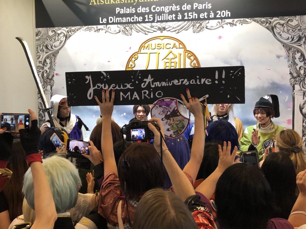 「Japan Expo/ジャパンエキスポ」4日目のミュージカル「刀剣乱舞」撮影会、ファンから黒羽麻璃央さんへの「ハッピーバースデー」合唱や肩車で大盛り上がりですよ。#JapanExpo #JapanExpo2018