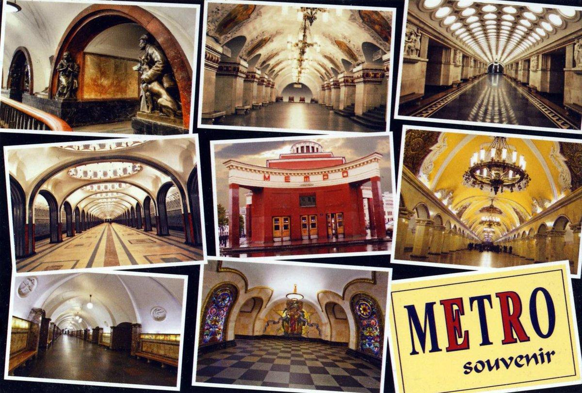 Открытки метро киевская, смешные