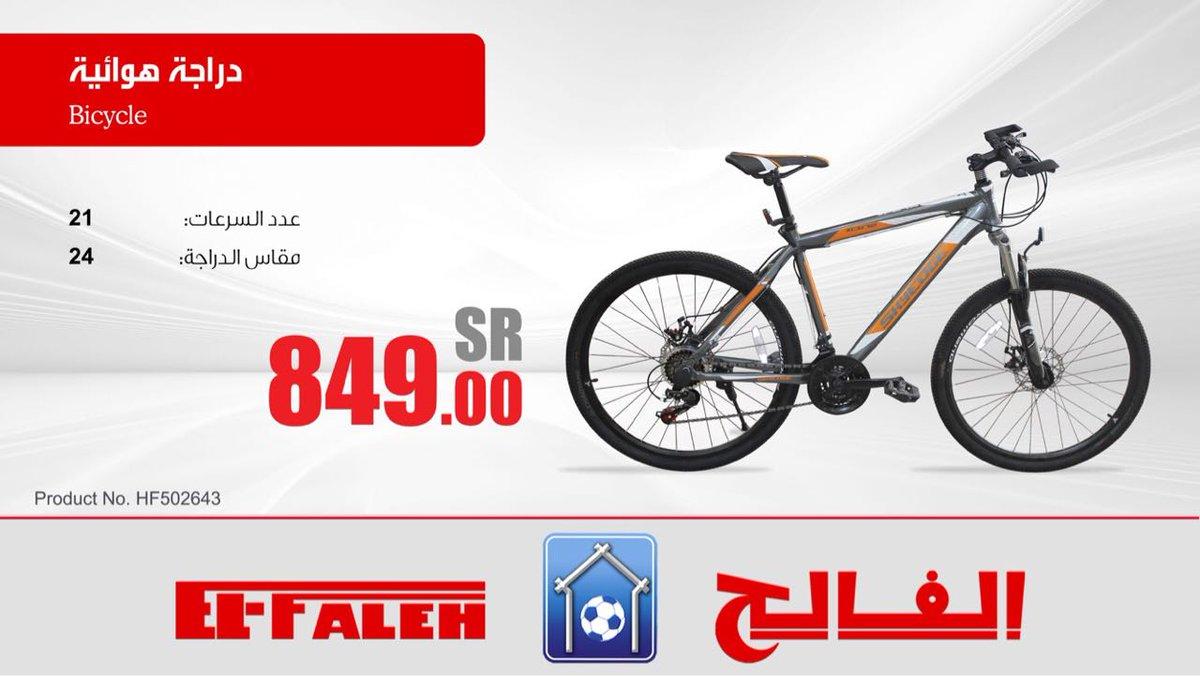 بيت الرياضة الفالح On Twitter متوفر الان دراجة هوائية انسيابيه خفيفه وبسرعات متعددة
