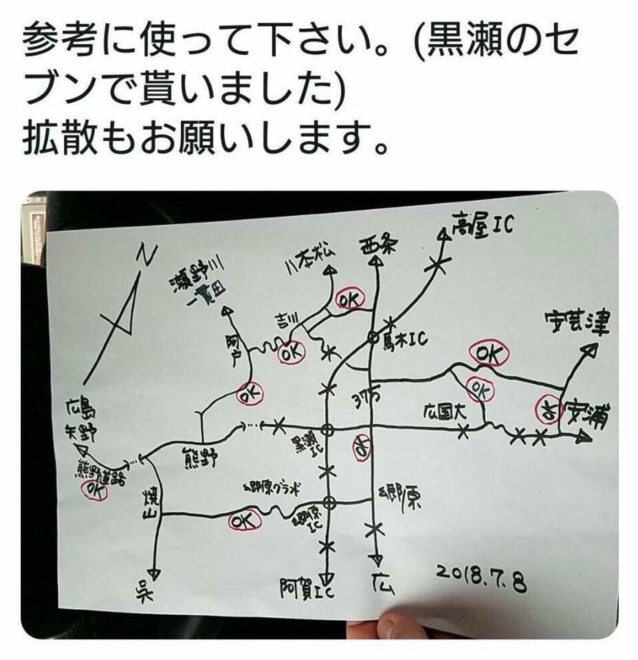 広島 県 冬季 道路 情報