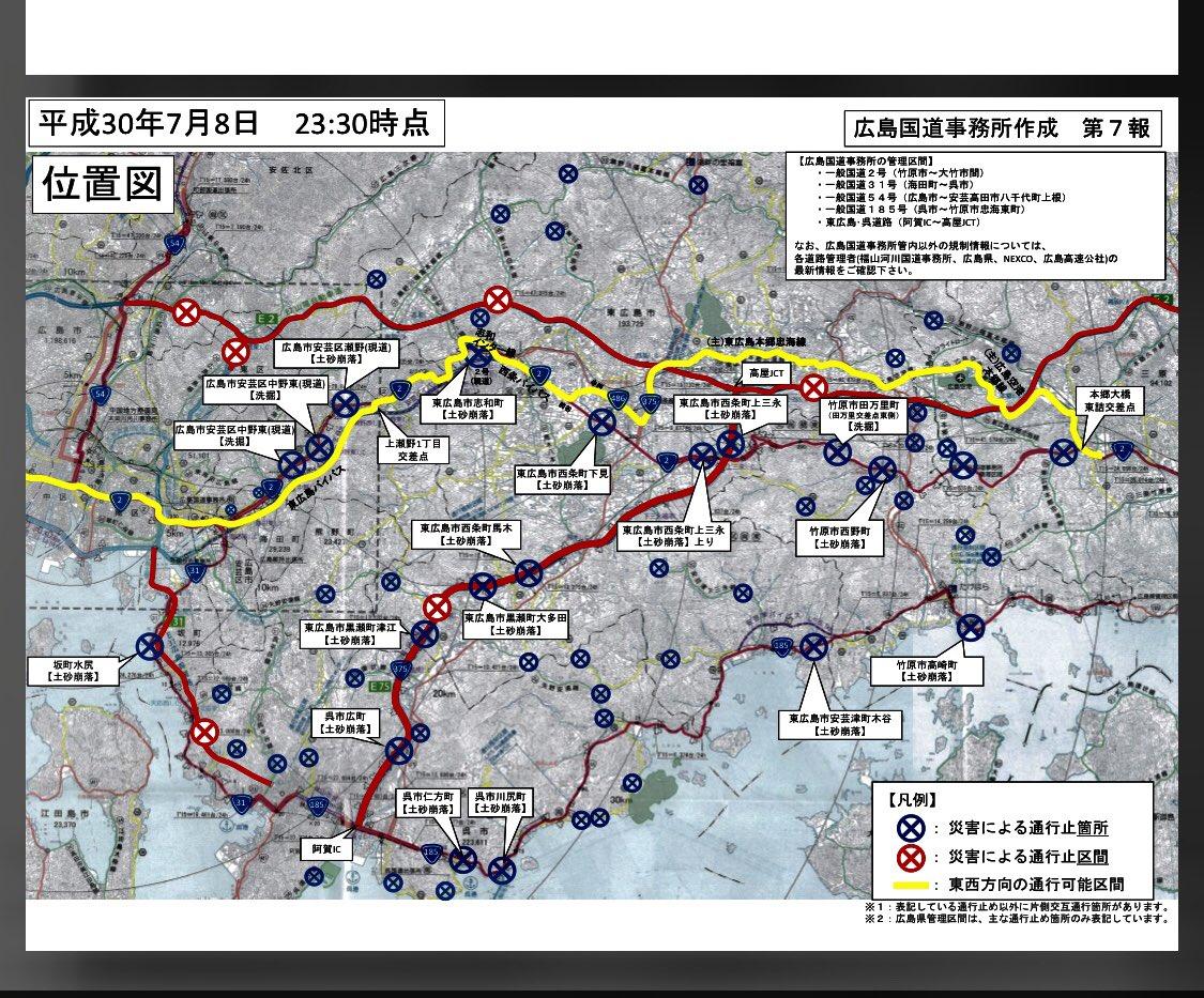 道路 情報 県 広島