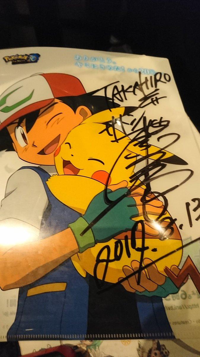 去年夏 藤棚商店街にて 松本梨香さんに書いてもらったサイン! 20日にセントレアのLIVE 『ありがとう。 キミにきめた! から20年…。』 心に響く!!! #みんなの物語カウントダウン