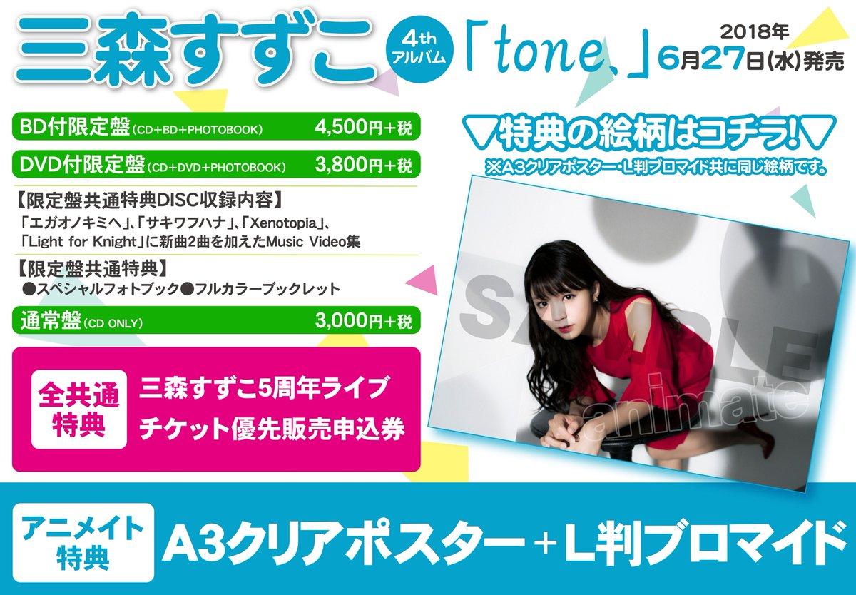 三森すずこ4thアルバム tone.に関する画像4