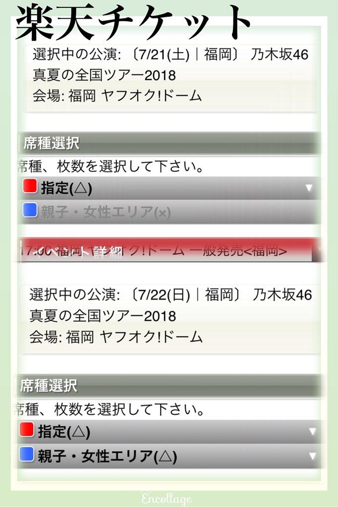 """チャンク on Twitter: """"7/21(土)..."""