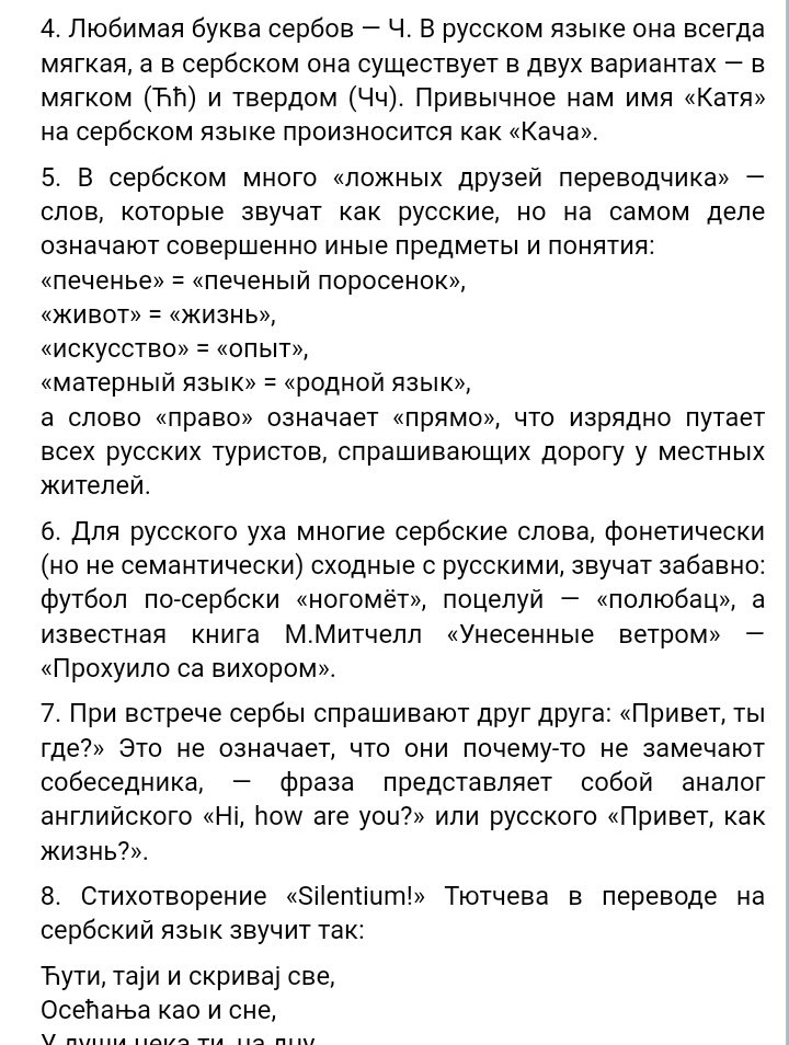 свою сербские стихи о любви с переводом выполнении всех