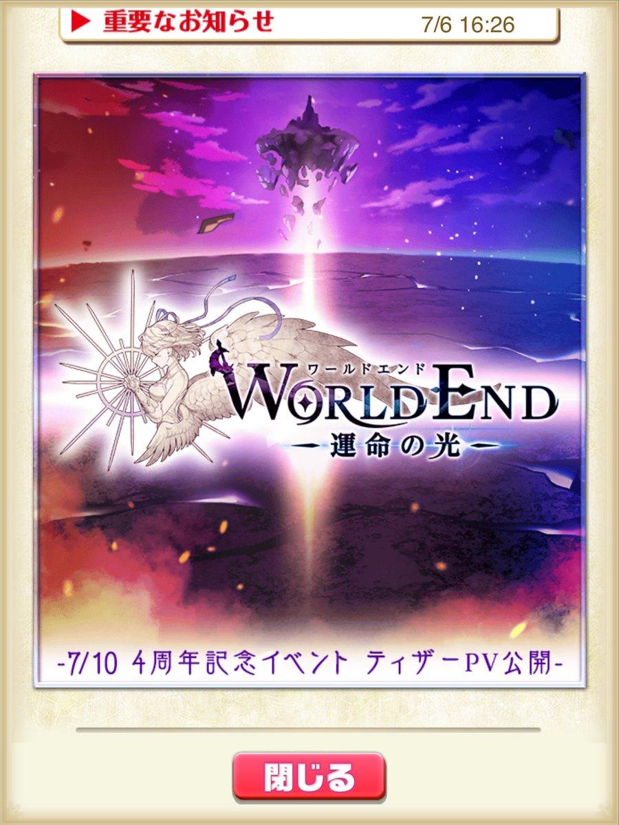 【白猫】4周年記念イベント「WORLD END -運命の光-」ティザーPVが明日7/10公開予定!これは楽しみ!【プロジェクト】