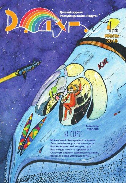Картинки из журналов про космос