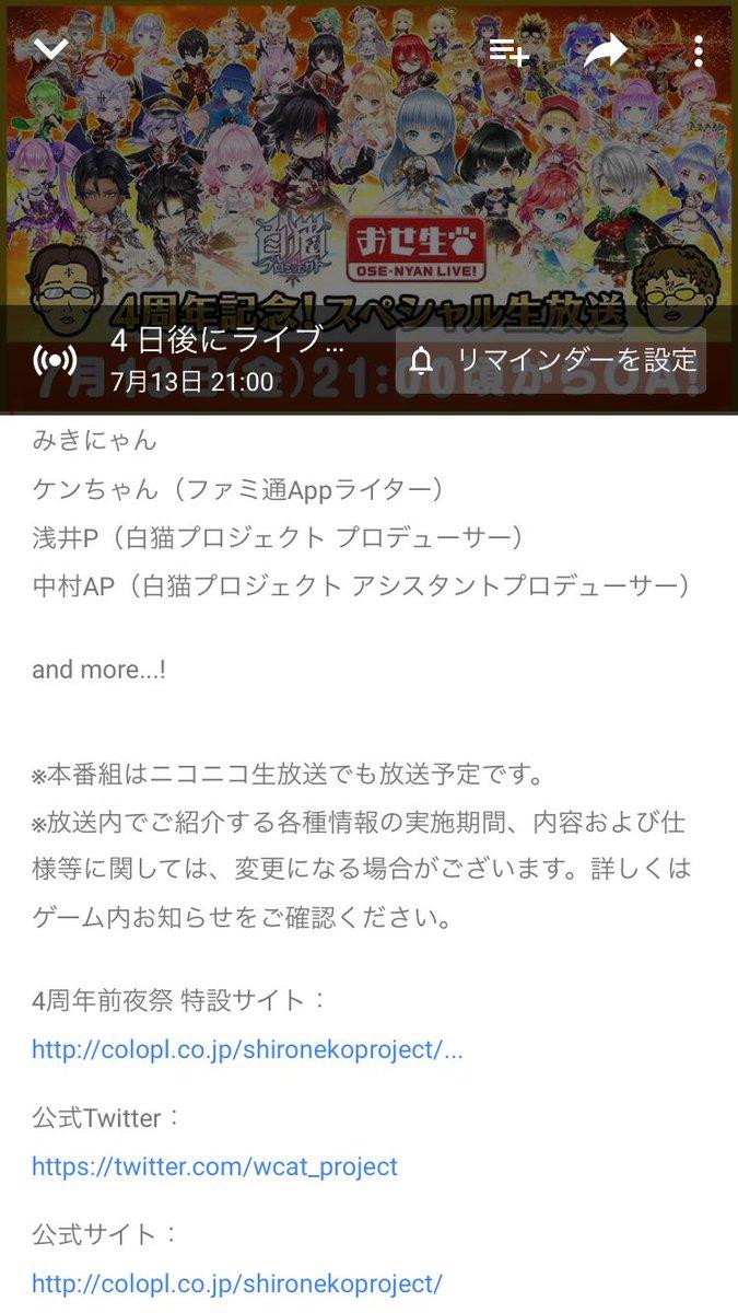 【白猫】7/13(金)21時より4周年公式生放送決定!どんな新情報が来るのか楽しみ!【プロジェクト】