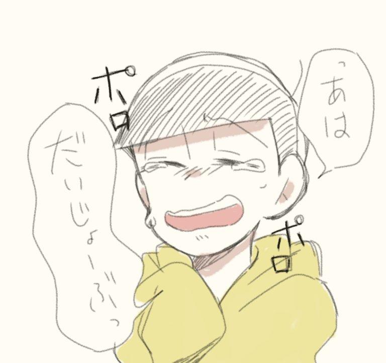 笑いながら涙をこらえる十四松とおそ松兄さん