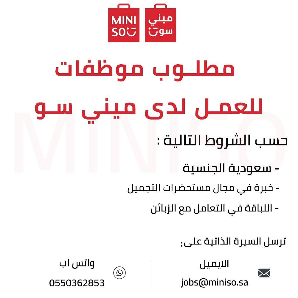 Miniso Saudi Arabia On Twitter مطلوب موظفات للعمل لدى ميني سو في الفروع التاليه فرع الحمراء فرع الشفاء ترسل السيرة الذاتية على الايميل Jobs Miniso Sa الوتس اب 0550362853 Https T Co Gw69ixnj0p