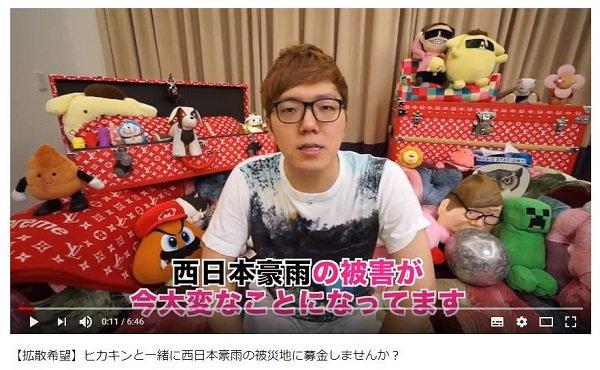 【聖人】ヒカキン、西日本豪雨の募金を動画で呼びかけ