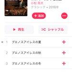 Image for the Tweet beginning: 小松亮太の新作がたいへんフィギュアスケート