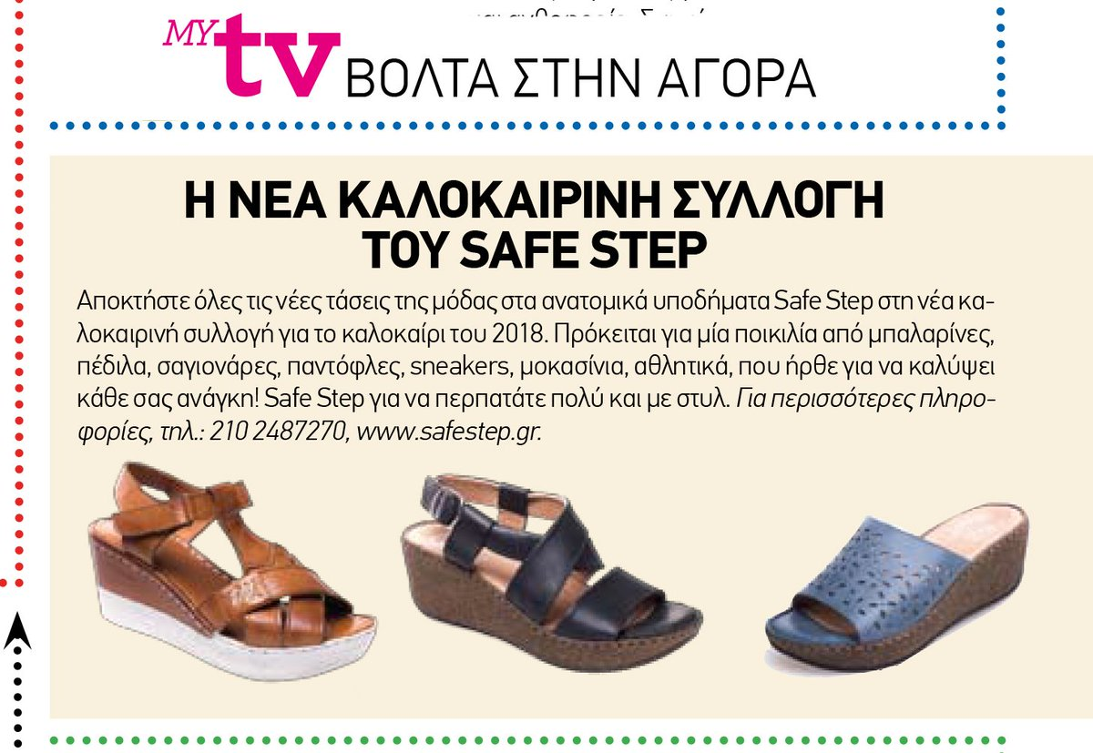 f9f62e59f7  summer  summer2018  summertime  anatomic  shoppingstar  Shoes  Woman   women  fashionblogger  fashion  sandals  safestep   shoesloverspic.twitter.com  ...