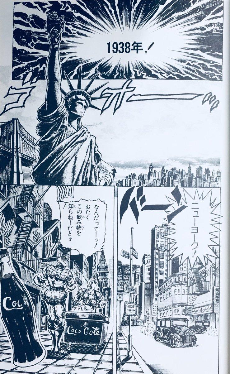 """スー2世(コンピュータに弱い) on Twitter: """"ジョジョ第2部序盤 ..."""