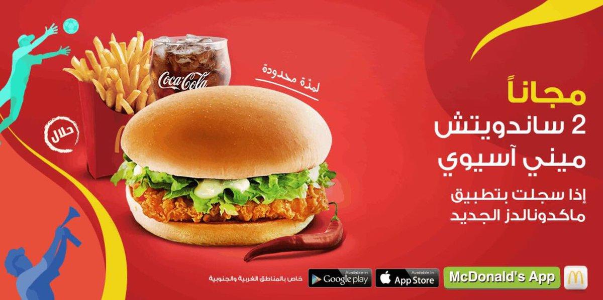 ماكدونالدز السعودية الوسطى والشرقية والشمالية On Twitter اللي يحبون الميني آسيوي وينكم لا يفوتكم العرض ماكدونالدز