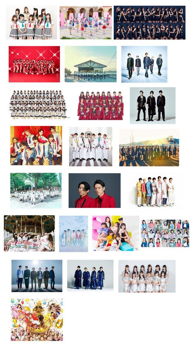 TBS「音楽の日」にジャニーズ9組、AKB、坂道、娘。、ももクロ、Aqoursら追加 #音楽の日 #tbs https://t.co/rq4TEdaRYE