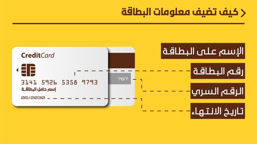 هنقرستيشن خل ك مع اللي يفهمك On Twitter الحين تقدرين تضيفين بطاقة مدى في التطبيق لاستخدامها في الدفع