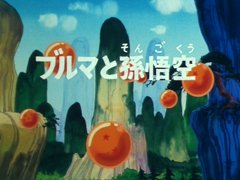 @saiyajedi Do you know the name of the font style that is used for the Dragon Ball title screens?